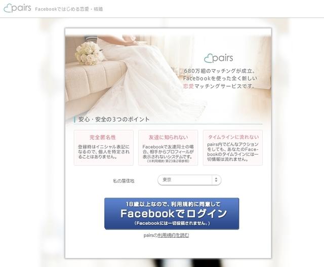 620万組のマッチングが成立した新しいfacebookの恋愛マッチングサービス.jpg